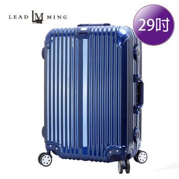 LEADMING- 登峰造極29吋輕彩框旅行箱-藍色