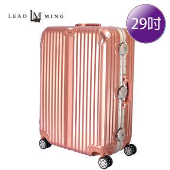 LEADMING- 登峰造極29吋輕彩框旅行箱-(多色任選)