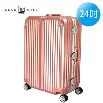 LEADMING -登峰造極24吋輕彩框旅行箱-(多色任選)