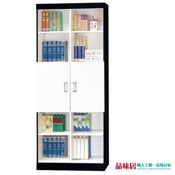 【品味居】迪莉亞2.7尺黑白色二門書櫃