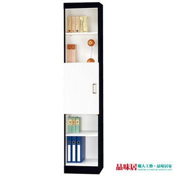 【品味居】迪莉亞1.3尺黑白色單門書櫃