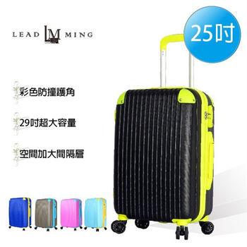 【Leadming】繽紛糖果25吋行李箱-黑色