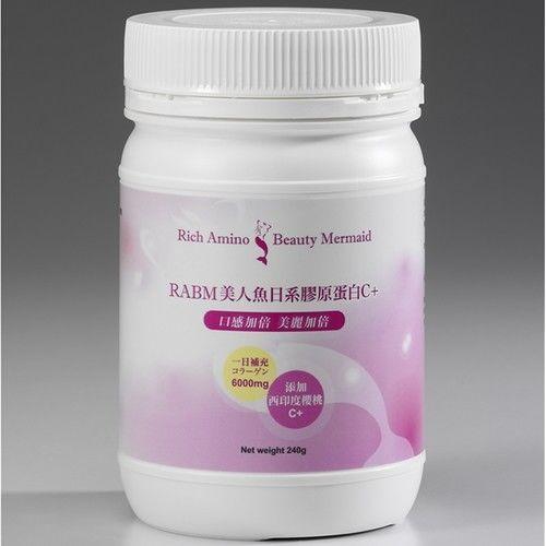 RABM美人魚日系膠原蛋白C+櫻桃口味 240g/瓶  (共2瓶480g)