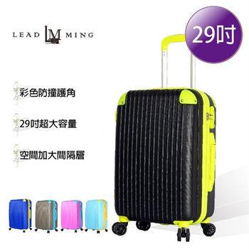【Leadming】繽紛糖果29吋行李箱-黑色