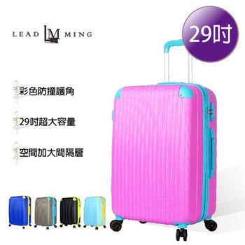 【Leadming】繽紛糖果29吋行李箱-玫紅色