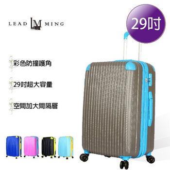【Leadming】繽紛糖果29吋行李箱-鐵灰色