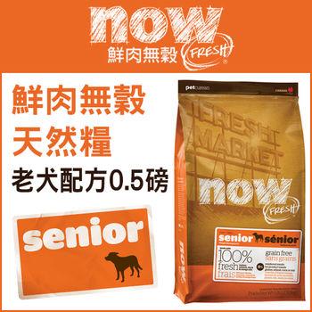 【Now!】 鮮肉無穀天然糧 老犬/減重配方 0.5磅(買二送一)