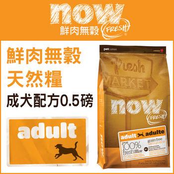 【Now!】 鮮肉無穀天然糧 成犬配方 0.5磅(買二送一)