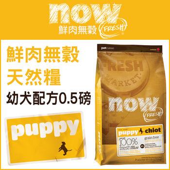 【Now! 】 鮮肉無穀天然糧 幼母犬配方 0.5磅(買二送一)