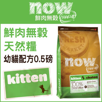 【Now!】 鮮肉無穀天然糧 幼母貓配方0.5磅 (買二送一)