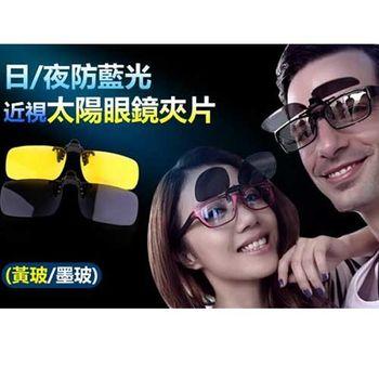 超值兩件組【Dr.Mango】防曬抗3C藍光眼鏡夾片