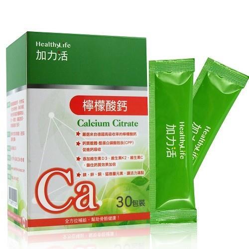 【Healthy Life加力活】檸檬酸鈣粉包(3公克*30包/盒)