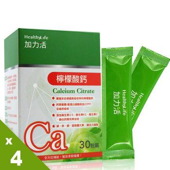 【Healthy Life加力活】檸檬酸鈣粉包(3公克/4盒共120包)
