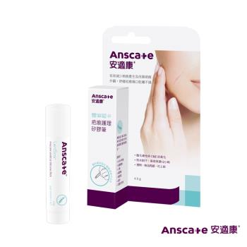 【安適康AnsCare】蕾寧皙卡疤痕護理矽膠筆/除疤筆(4g)