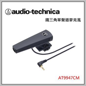 鐵三角Audio-Technica AT9947CM 超指向單聲道麥克風~適單眼相機~台灣鐵三角公司貨