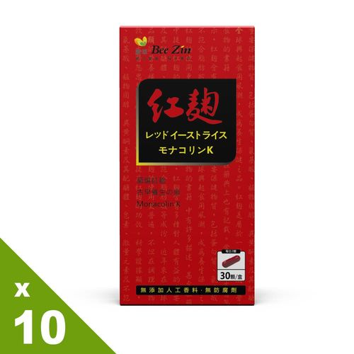【BeeZin康萃】艾莉絲代言日本高活性紅麴膠囊x10盒(500毫克/顆;30顆/盒)
