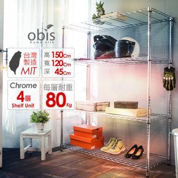 【obis】置物架 收納架 家用經典款四層架(120*45*150CM)