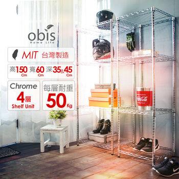 【obis】置物架 收納架 家用經典款四層架(60*45*150CM)