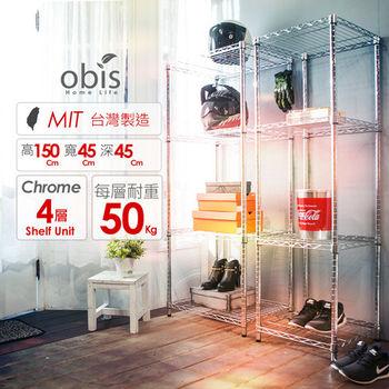 【obis】置物架 收納架 家用經典款四層架(45*45*150CM)