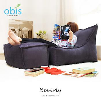 【obis】沙發 懶骨頭 躺椅 Beverly超微粒舒適懶骨頭+凳(四色)