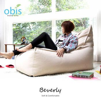 【obis】沙發 懶骨頭 躺椅 Beverly超微粒舒適懶骨頭(四色)