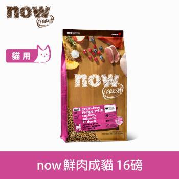 【Now!】 鮮肉無穀天然糧 成貓配方 (16磅)