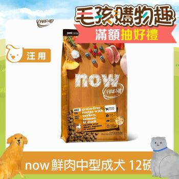 【Now!】 鮮肉無穀天然糧 成犬配方 (12磅)