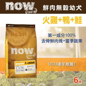 【Now! 】 鮮肉無穀天然糧 幼母犬配方 (6磅)