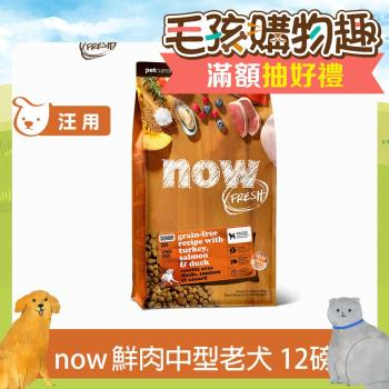 【Now!】 鮮肉無穀天然糧 老犬/減重配方 (12磅)