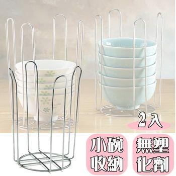 【愛家收納生活館】Love Home 不鏽鋼 好收納小碗整理架 (2入)
