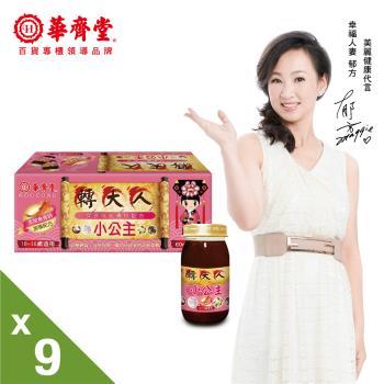 【華齊堂】轉大人-小公主成長飲9盒(60ml/共90瓶)