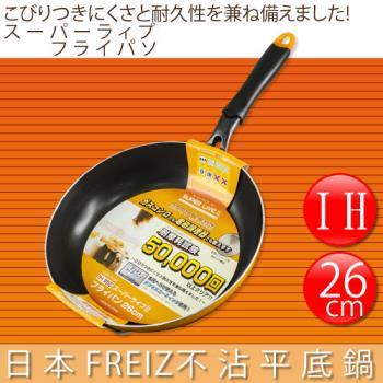 【FREIZ】26cm日本SUPER LIVE IH不沾平底鍋