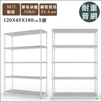 《舒適屋》日式鍍鉻萬用五層架-120x45x180