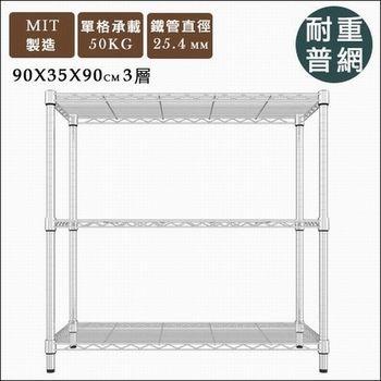 《舒適屋》日式鍍鉻萬用三層架-90x35x90