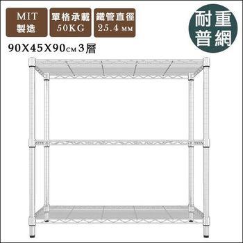 《舒適屋》日式鍍鉻萬用三層架-90x45x90