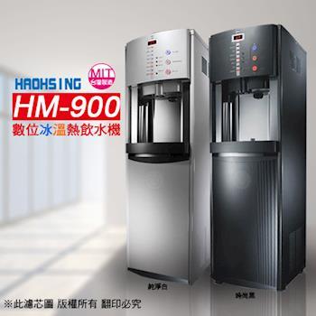豪星 HM-900 數位式 冰溫熱 三溫 飲水機