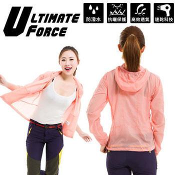 Ultimate Force 極限動力「女性限定」超透氣機能外套(粉色)