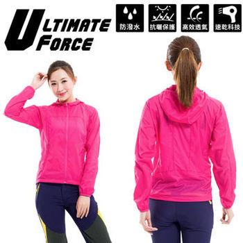 Ultimate Force 極限動力「女性限定」超透氣機能外套(洋紅)