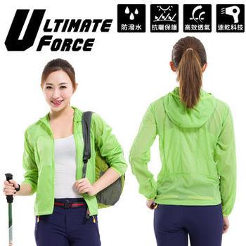 Ultimate Force 極限動力「女性限定」超透氣機能外套(綠色)
