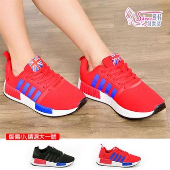 【Shoes Club】【200-3291】運動鞋.甜蜜情侶款 吸震減壓抗菌休閒帆布慢跑鞋.2色 黑/紅(版型偏小)
