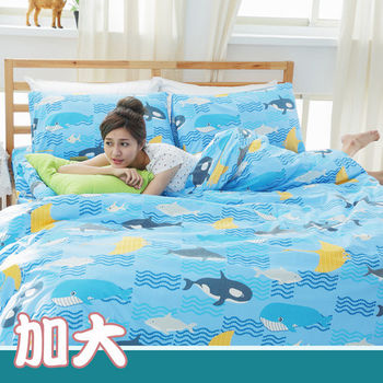 純棉【鯨向海】雙人加大四件式被套床包組