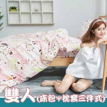【狐狸嗥舞】雙人三件式磨毛超細纖維床包+枕套組