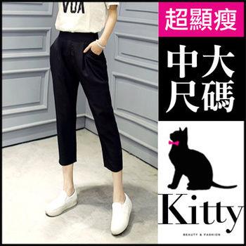 【專櫃品質 Kitty 大美人】哈倫小腳褲 腰部鬆緊帶休閒闊腿褲(FreeSize加大碼)
