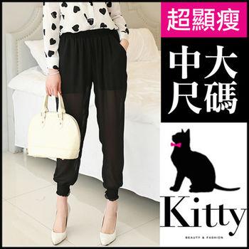 【專櫃品質 Kitty 大美人】中大尺碼 雪紡哈倫小腳褲 透氣寬鬆休閒褲(XL-6XL)