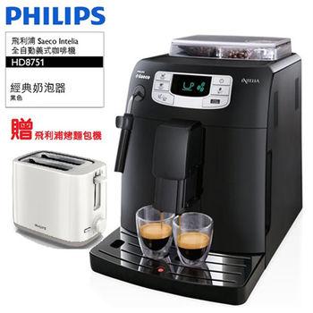 PHILIPS 飛利浦 Saeco Intelia 全自動義式咖啡機 HD8751 / HD2595