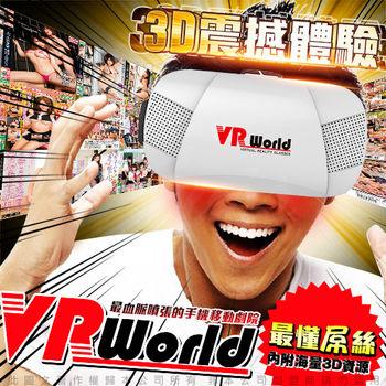 女優同步啪啪啪 VR WORLD 手機3D頭戴式BOX虛擬實境頭盔 掌上影院 3D眼鏡 遊戲頭盔 智能眼鏡 VR眼鏡
