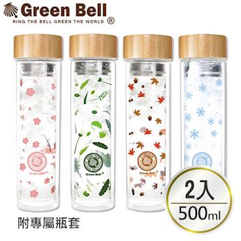 GREEN BELL綠貝 Season雙層玻璃水瓶500ml(二入)