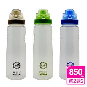【Genki Bear】Tritan便利扣運動水壺850ml(買2送2)