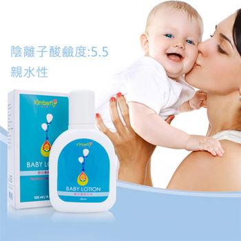 金柏莉 嬰兒用品-嬰兒乳液溫和不刺激