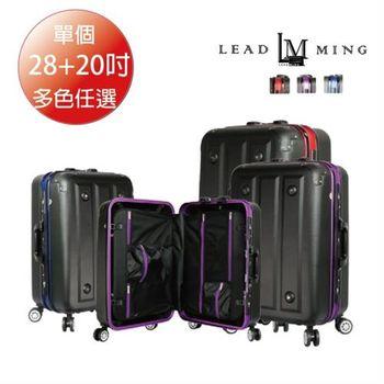 【Leadming】星空幻彩色框20吋+28吋鋁框行李箱-紫框